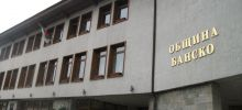 Bansko Municipal Administration Begins its 2016 Tax Season