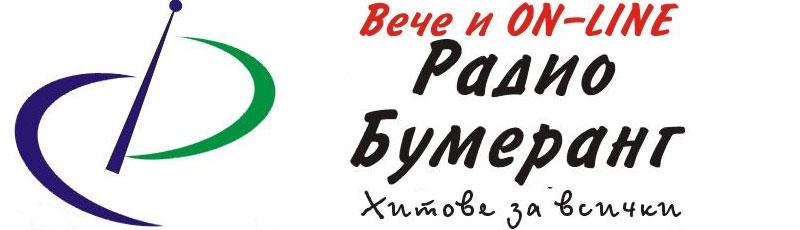 Добре дошли на страницата на Радио Бумеранг