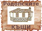 Родопските Къщи